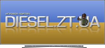 Игровые сервера от DIESEL.ZT.UA